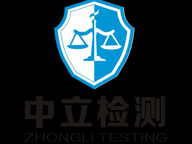 陕西中立检测鉴定有限公司